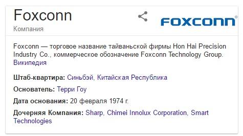 Новости  | Foxconn инвестировал $10 млрд с постройку заводов в США | foxconn