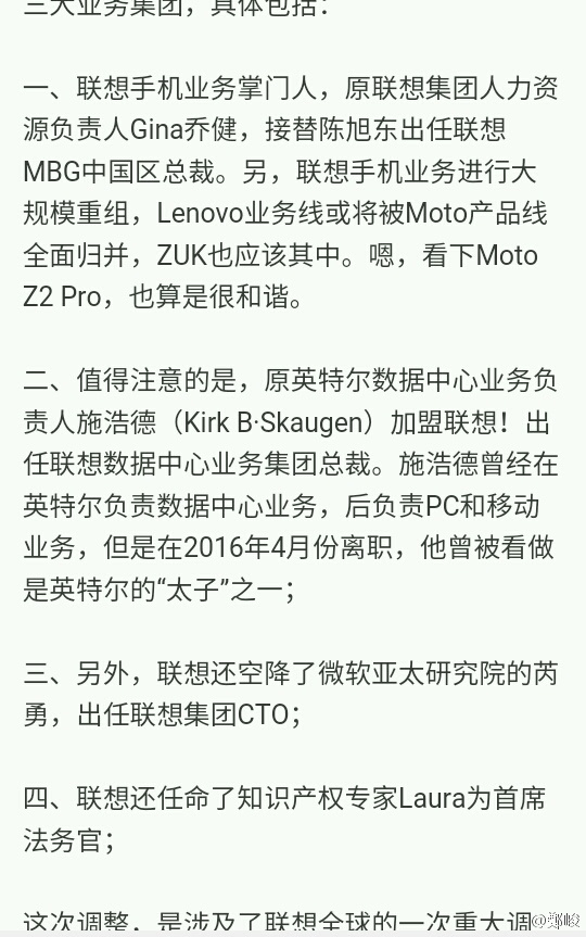 Lenovo ZUK Good-bye