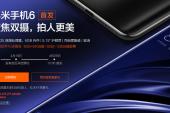 Число предзаказов на Xiaomi Mi6 достигло 1,10 млн смартфонов