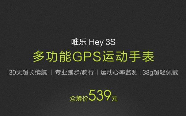 Xiaomi Weloop Hey 3S