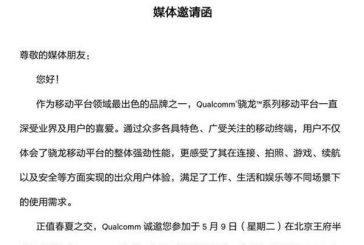 Релиз Qualcomm Snapdragon 660 запланирован на 9 мая