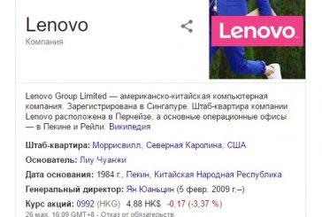 Мобильный бренд Lenovo не будет полностью ликвидирован