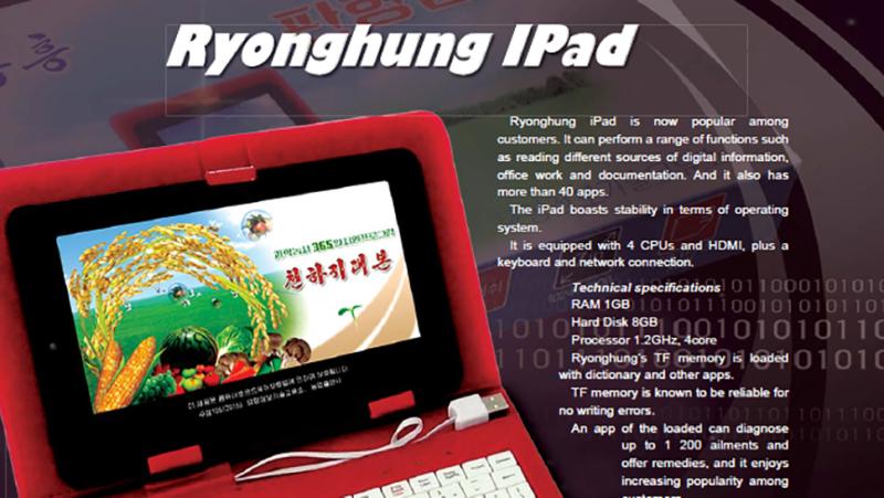 iPad Ryonghung