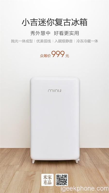 Xiaomi мини-холодильник