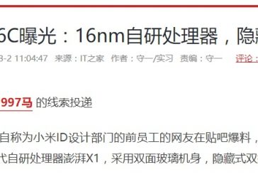 Xiaomi Mi 6c выйдет в конце 2017 года