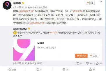 MIUI 9 Closed Beta от Xiaomi