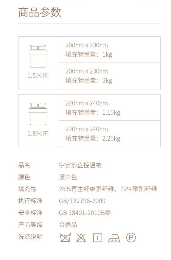 Xiaomi Charpa Temperature Control Quilt