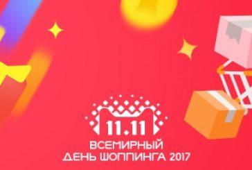 Всемирный день шоппинга Aliexpress 11.11