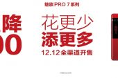 Mi A1 и Meizu Pro 7 значительно подешевели в Китае