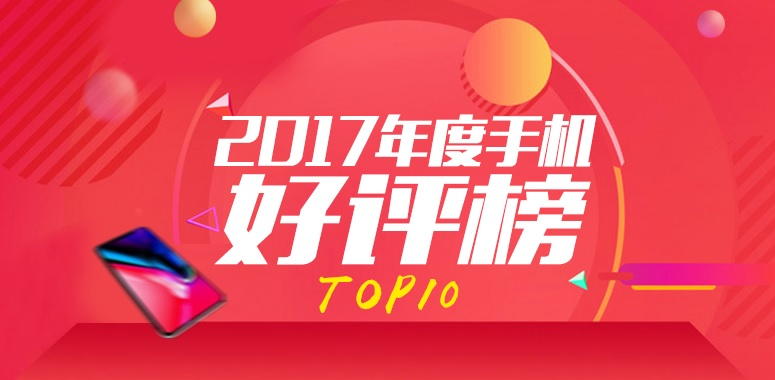 antutu 2017 top 10