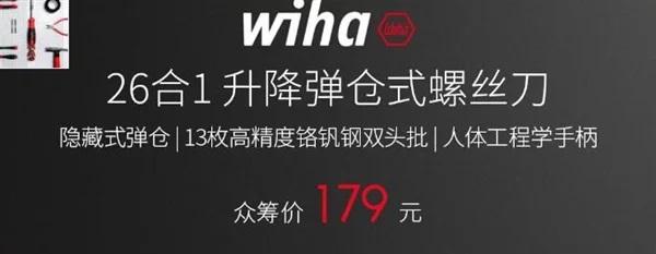 Xiaomi Precision Wiha