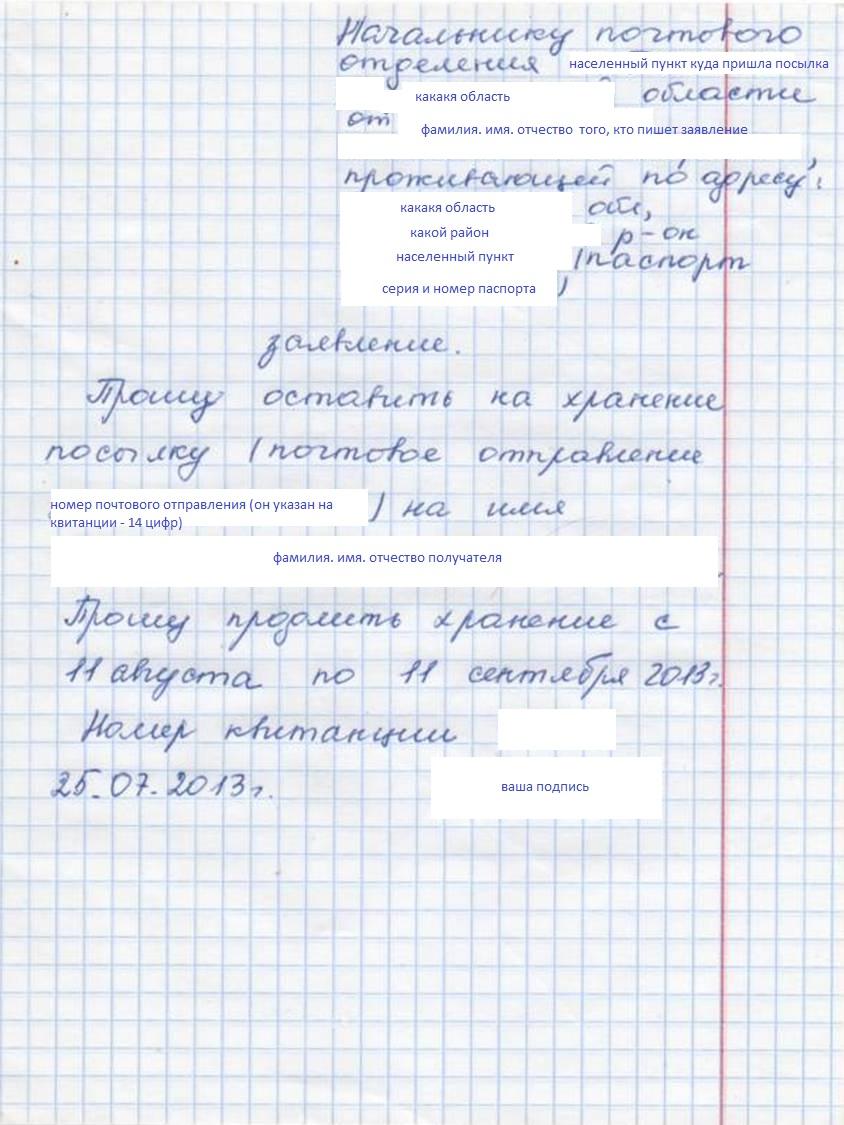образец заявления почта