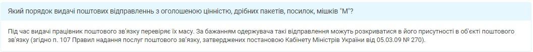 поврежденная посылка украина