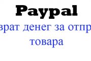 Paypal— Бесплатный возврат товара