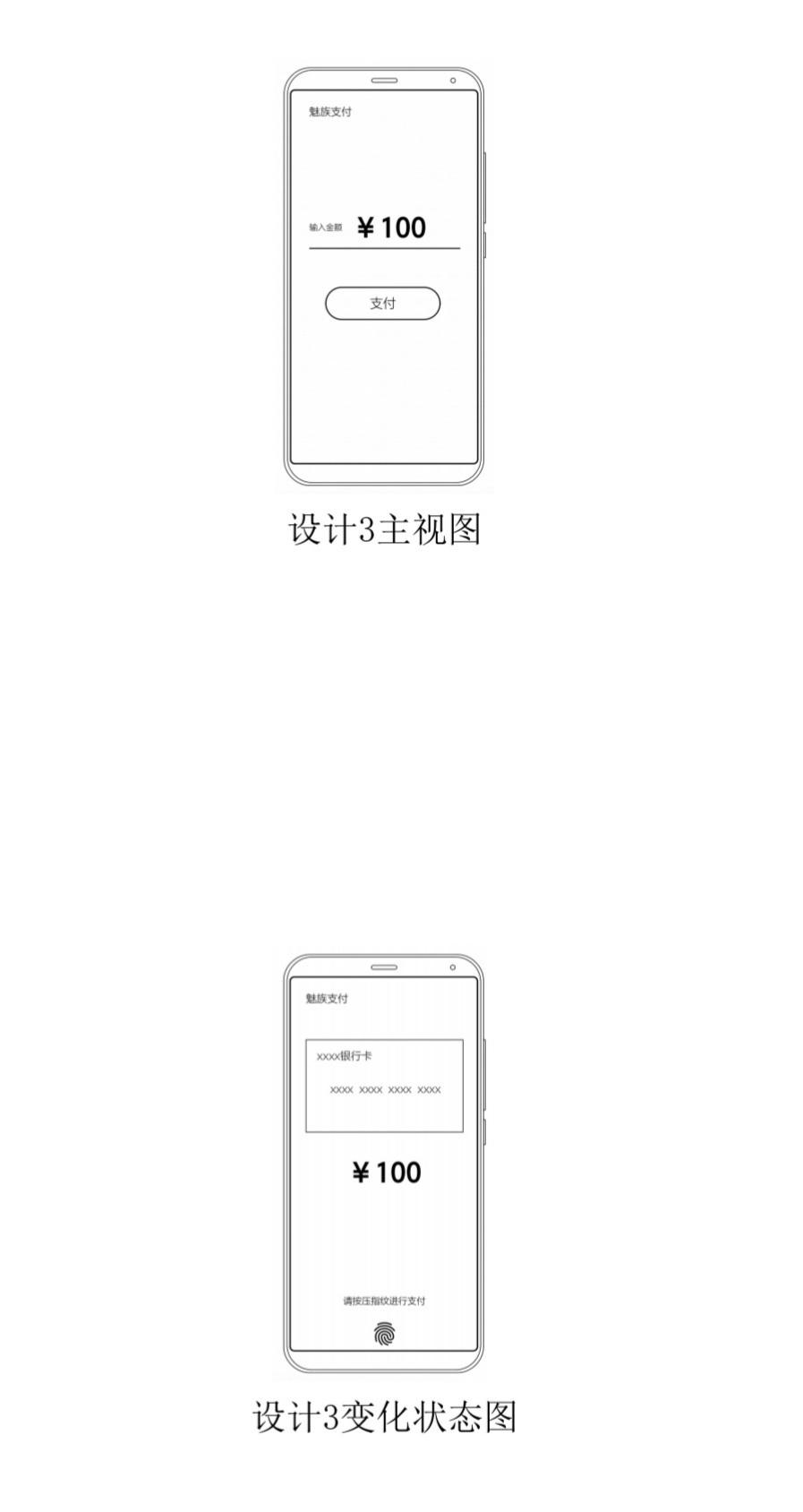meizu патент
