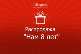 Aliexxpress распродажа— Нам 8 лет!