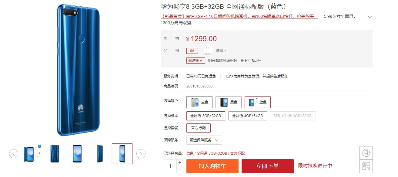 Huawei - Enjoy 8