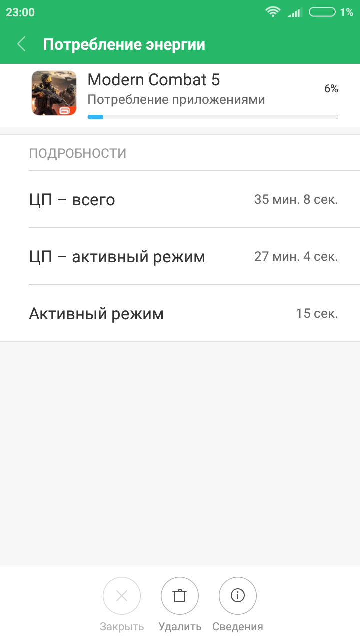автономность xiaomi redmi note 5a