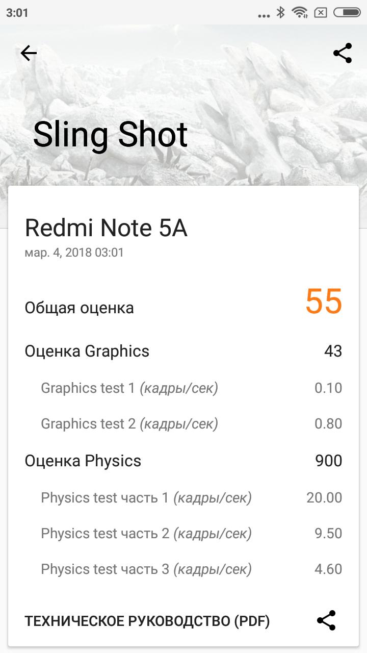 futurmark redmi note 5a
