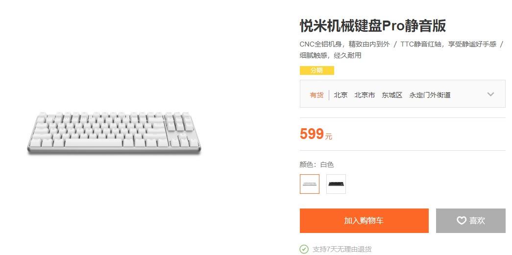 Yuemi Mechanical Keyboard Pro