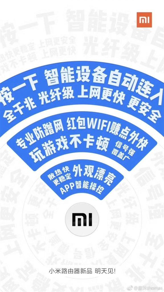 Xiaomi выпустила роутер нового поколения - Mi Router 4