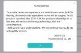 Huawei официально запретил разблокировку загрузчика