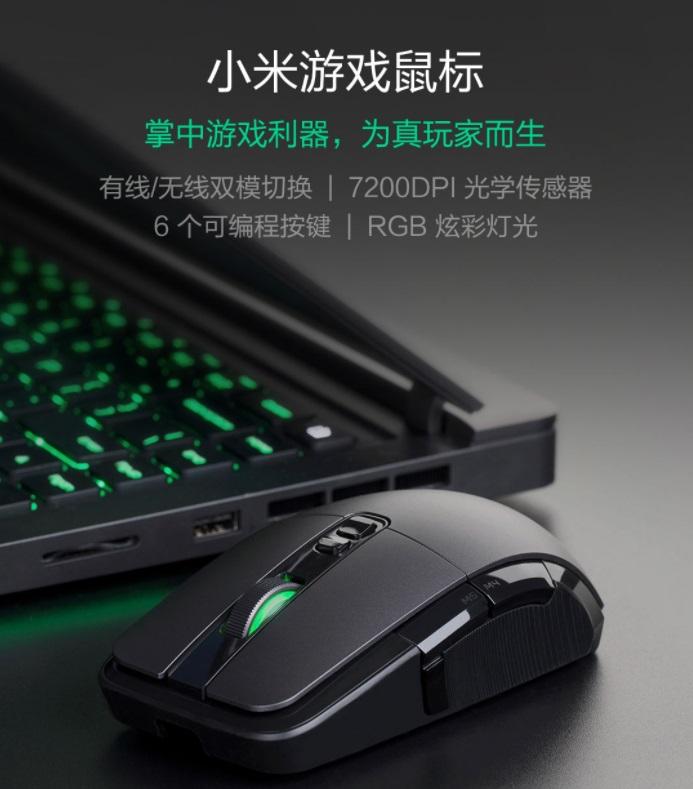Xiaomi mi Gaming мышка