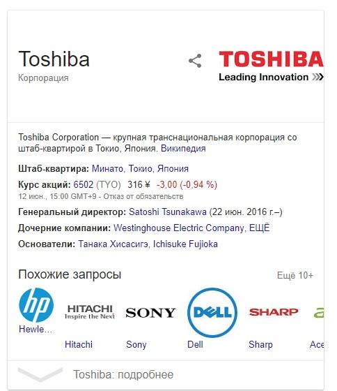 Toshiba corp