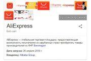 Россия: AliExpress и eBay ответили на планы обложить пошлинами все покупки