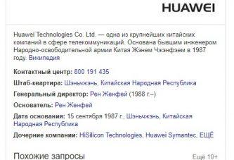 Huawei стал лучшим китайским производителем смартфонов в Японии
