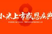 Дополнительная скидка номиналом 15$ на официальном сайте Xiaomi