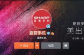Sharp вновь покидает китайский рынок смартфонов