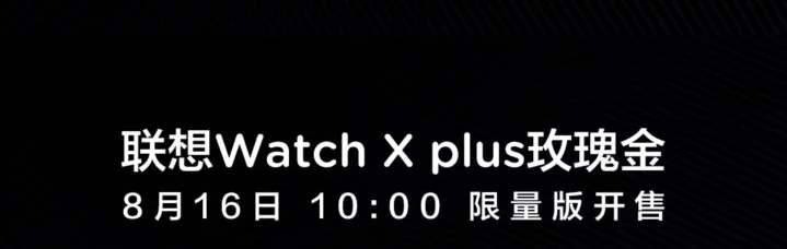 Watch X Plus