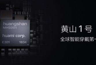 Huami представил процессор Huangshan No.1
