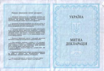 Брокеры прощайте— Кабмин Украины разрешил использовать электронную декларацию для посылок