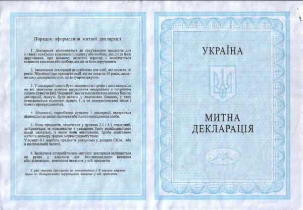 электронная декларация для посылок