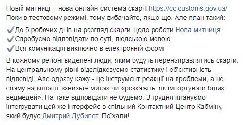 Государственная таможенная служба Украин