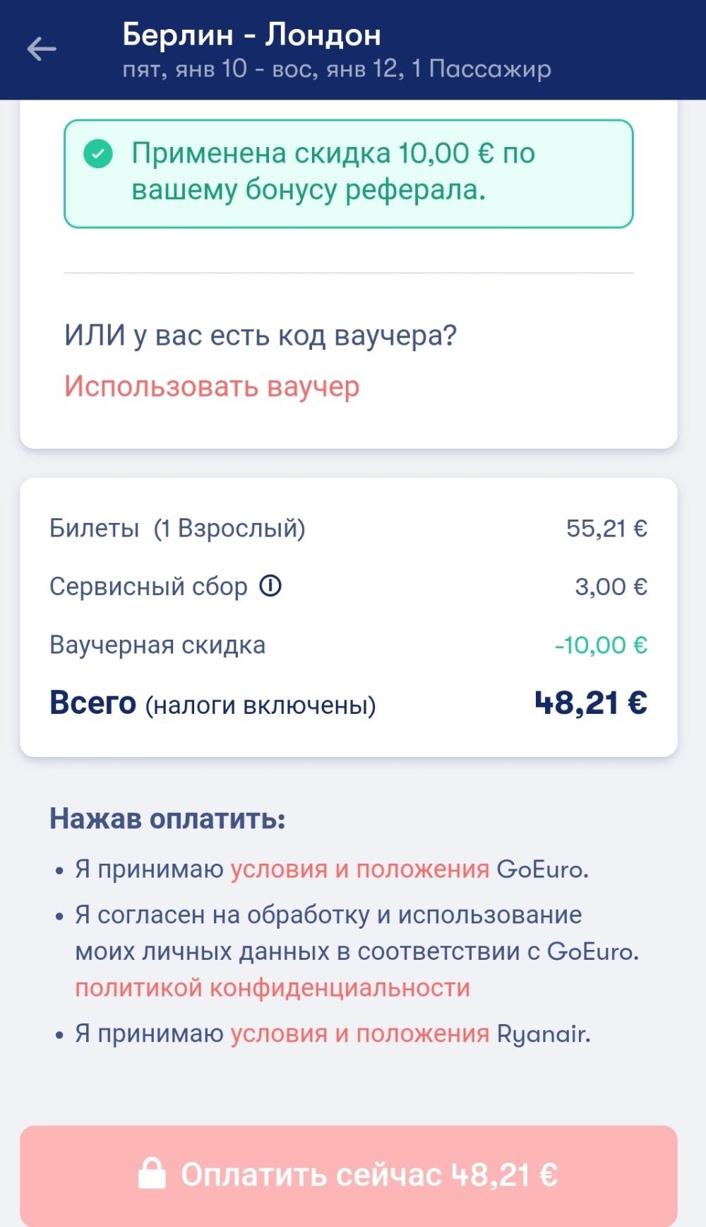 ryanair coupon easyjet